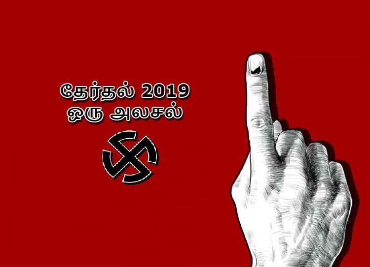 இந்திய பாராளுமன்ற தேர்தல் 2019